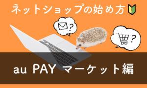 【ネットショップの始め方】~au PAY マーケット編~