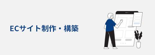 ECサイト制作・構築・ロゴ制作