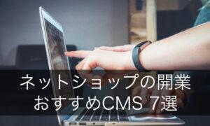 【おすすめCMS7選】ネットショップ出店サービス
