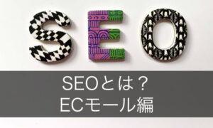 【ECモール編】検索を制するものは全てを制す!SEOとは?