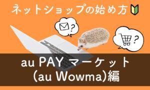 【ネットショップの始め方】~au PAY マーケット(au Wowma)編~