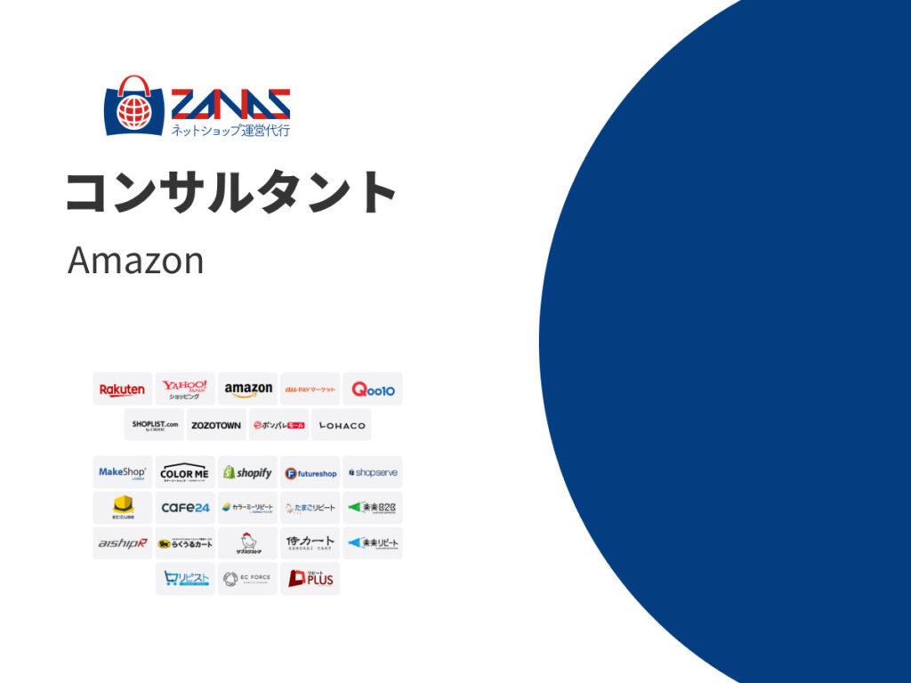 コンサルタント Amazon