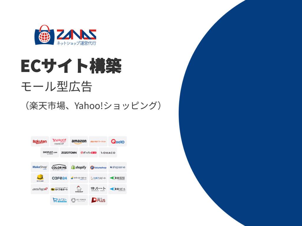 ECサイト構築 モール型広告(楽天市場、Yahoo!ショッピング)
