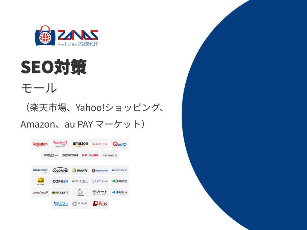 SEO対策 モール(楽天市場、Yahoo!ショッピング、Amazon、ZOZO TOWN、au PAY マーケット)