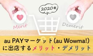 【2021年最新】au PAY マーケット(au Wowma!)に出店するメリット・デメリット