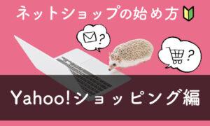 【ネットショップの始め方】~Yahoo!ショッピング編~