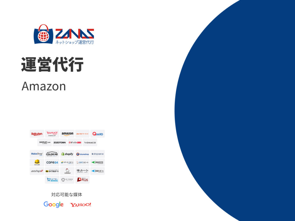 EC運営代行 Amazon