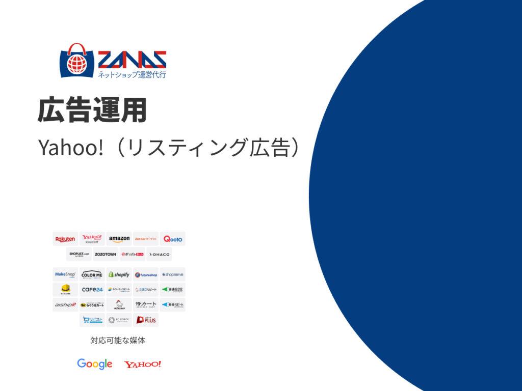 広告運用 Yahoo(リスティング広告)