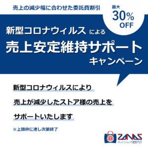 【最大30%OFF】新型コロナウィルスにより売上が減少したストア様限定サポートキャンペーン